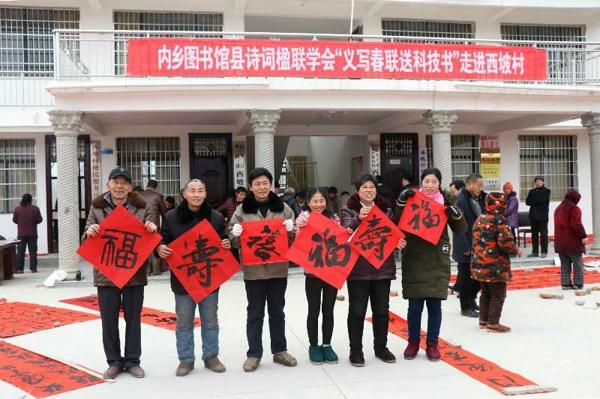内乡图书馆·县诗词楹联学会走进西坡村举行送温暖活动