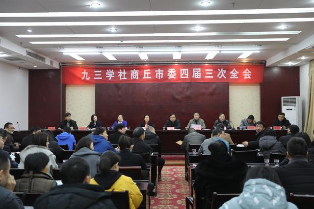 九三学社商丘市委召开四届九次会议
