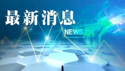 迎产业变革新契机 棉花期权在郑州商品交易所上市