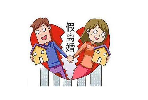 31部委联手整治婚姻登记失信行为 假离婚买房行不通了