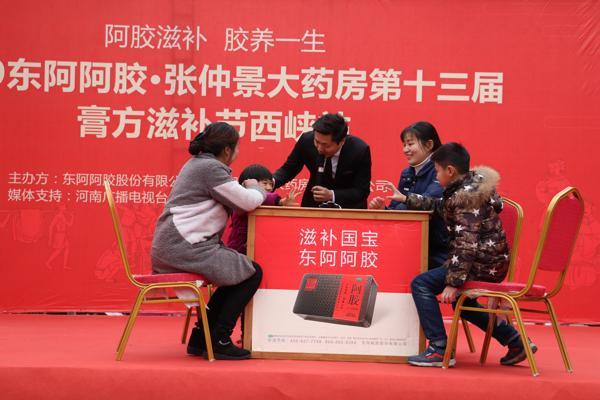 2019东阿阿胶·张仲景大药房西峡站首届膏方滋补节成功举办!