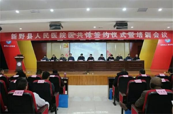 新野县医院与160家村卫生所共建医疗共同体
