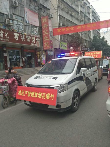 邓州前进派出所开展城区禁放烟花爆竹宣传