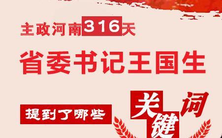 主政近一年来 河南省委书记王国生提到了哪些关键词?