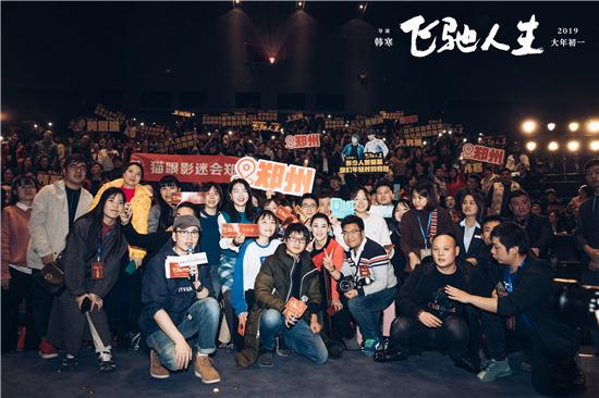 《飞驰人生》小年开启全国看片 郑州首站观众:爆笑燃情又感动