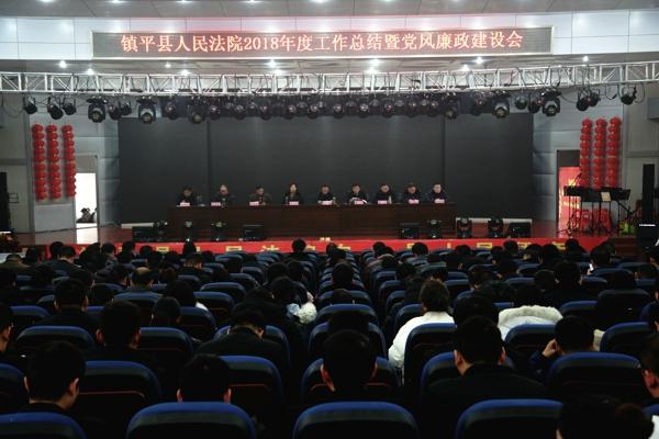 镇平县法院举行2018年度工作总结暨党风廉政建设会