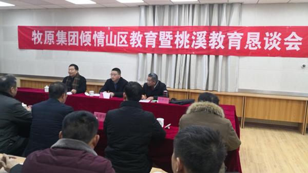 河南牧原集团倾情桃溪教育事业发展