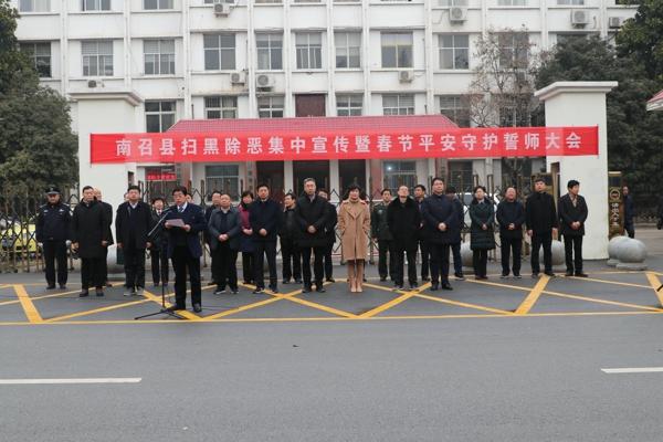 南召县隆重举行全县扫黑除恶集中宣传暨春节平安守护誓师大会