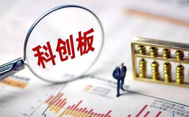 科创板及注册制改革方案:迈出资本市场改革的关键一步
