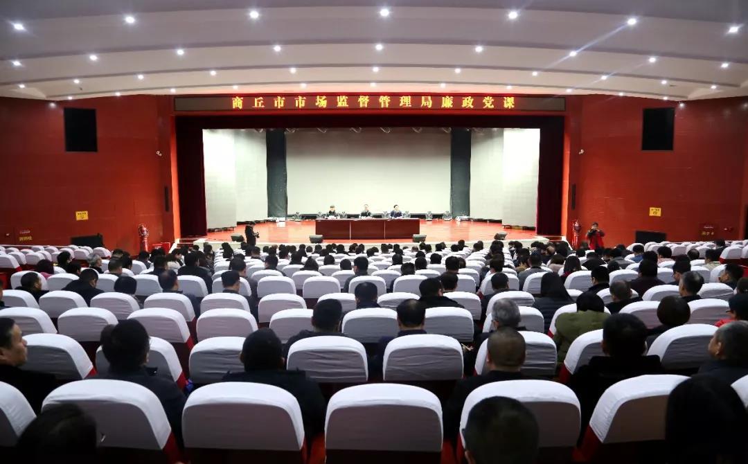 商丘市市场监督管理局举办节前专题廉政党课活动
