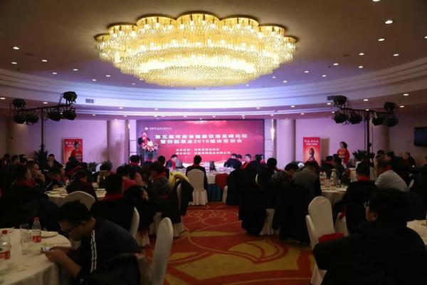 第五届河南健康饮酒高峰论坛举行,仰韶呼吁健康文明理性饮酒!