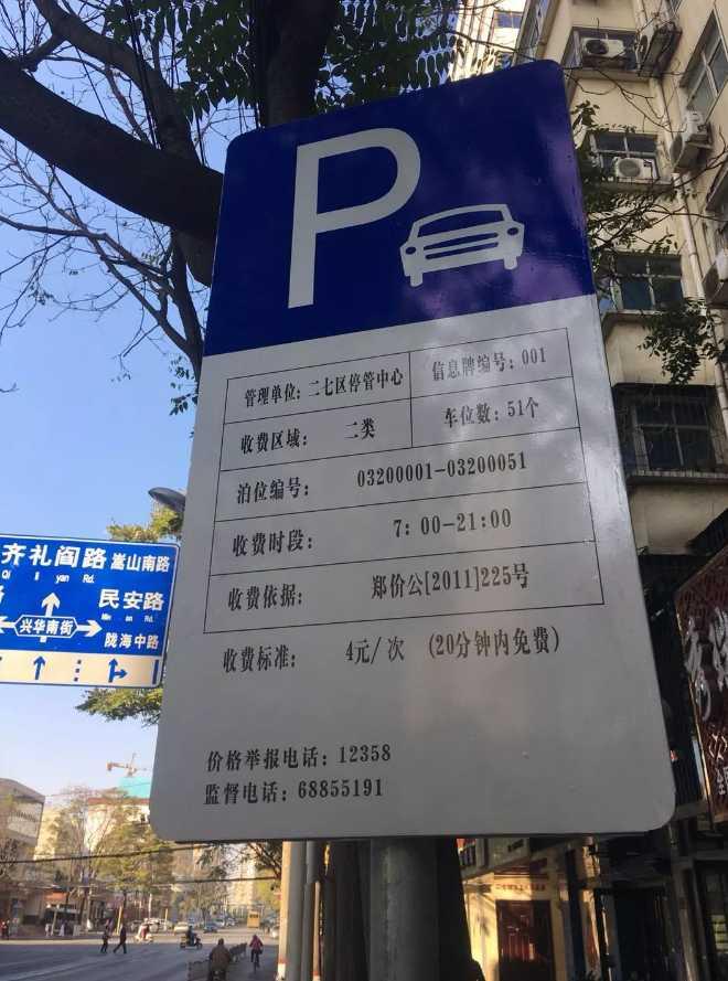 福利来了!春节期间郑州二七区3700余个停车位免费停车