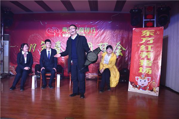 南召农商银行隆重举办2019年春节团拜会