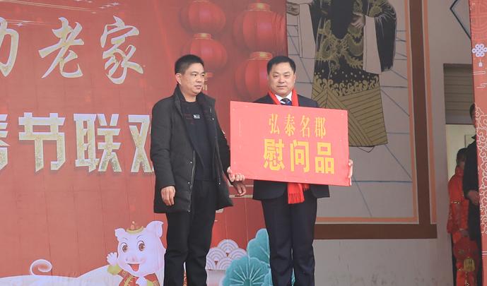 虞城县李老家乡举行模范人物颁奖暨 2019年春节联欢会