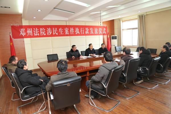 邓州法院为农民工发放执行款166060元