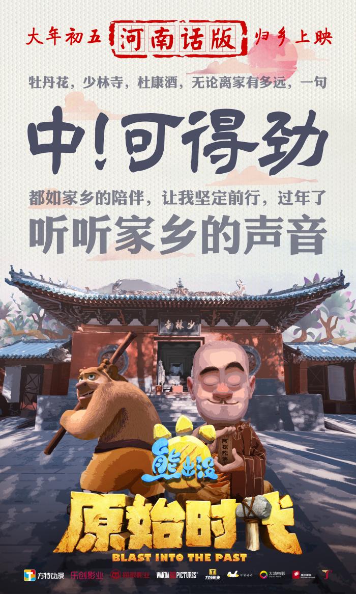 乖乖嘞!电影《熊出没》推河南话版,大年初五乡音乐团圆!