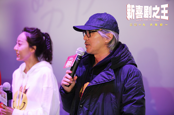 周星驰携《新喜剧之王》郑州见面会 鼓励年轻人努力奋斗