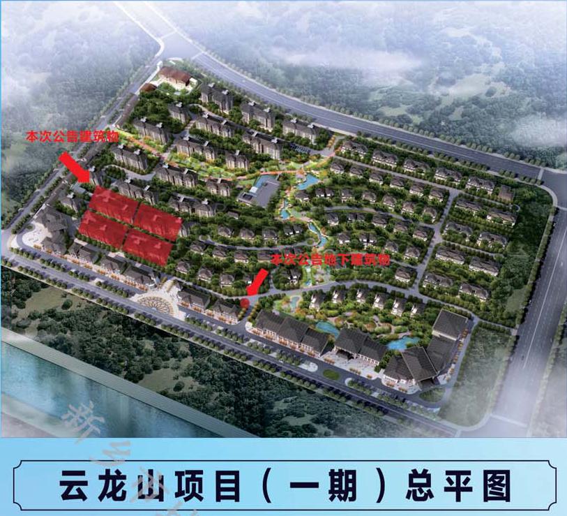 诚城云龙山项目4栋住宅楼建设公告出炉