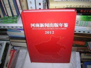 河南新闻出版年鉴执行主编向郭仲隗纪念馆捐赠史料