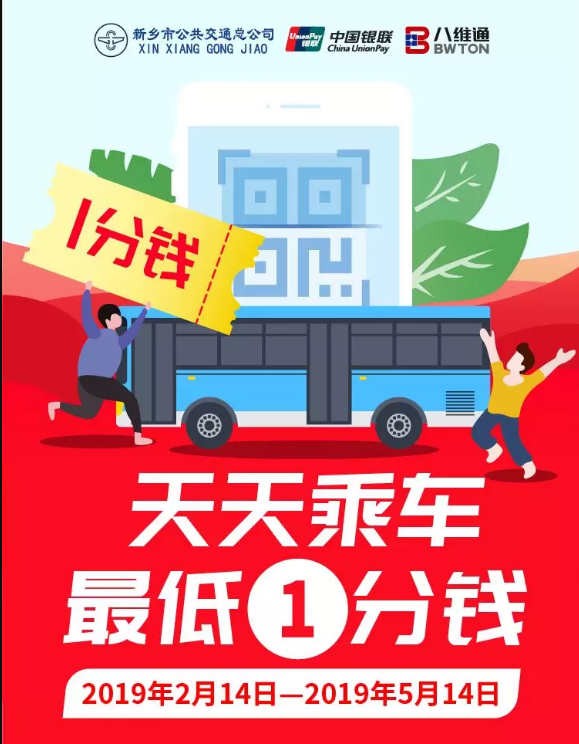 """新乡公交启动""""一分钱乘公交""""活动"""