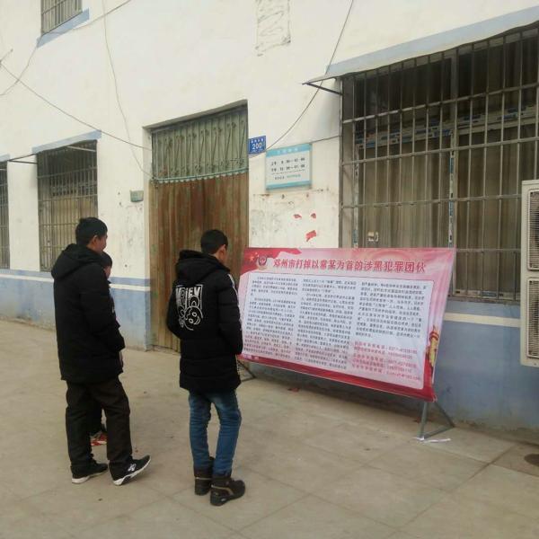 邓州小杨营派出所利用春节期间加大扫黑除恶宣传力度