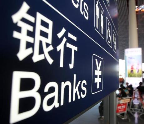 央行:2月25日起取消企业银行账户许可 江苏、浙江先行