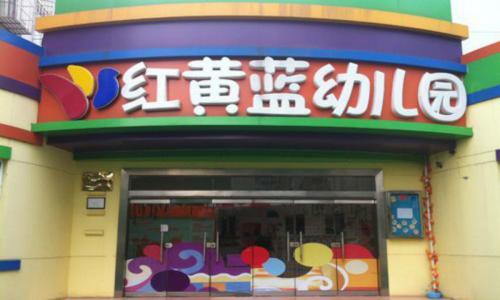 """红黄蓝教育更名寻出路  """"虐童事件""""以来股价跌70%"""