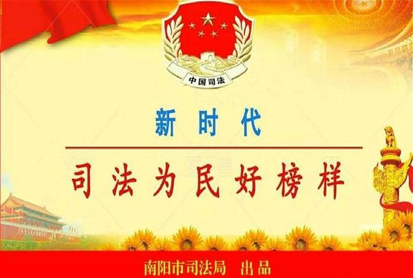 """新时代司法为民好榜样——吴海洲:作一盏明灯照亮""""迷路者""""的归途"""