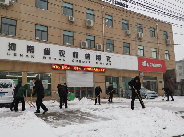 郑州市郊联社南曹信用社积极扫雪除冰保障客户安全