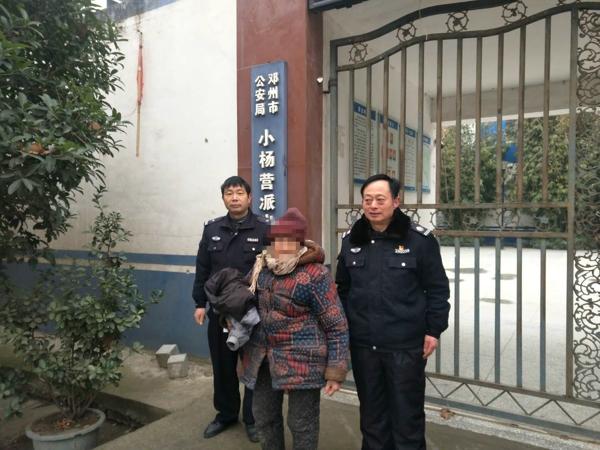 邓州小杨营派出所成功救助一位耄耋老人
