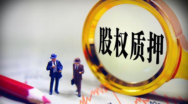 麦趣尔资产收购叫停 曾被质疑是缓解股权质押风险的权宜之计