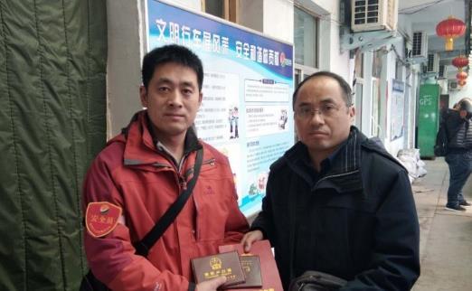 郑州:粗心男子弄丢房产证和户口本 公交司机完璧归赵