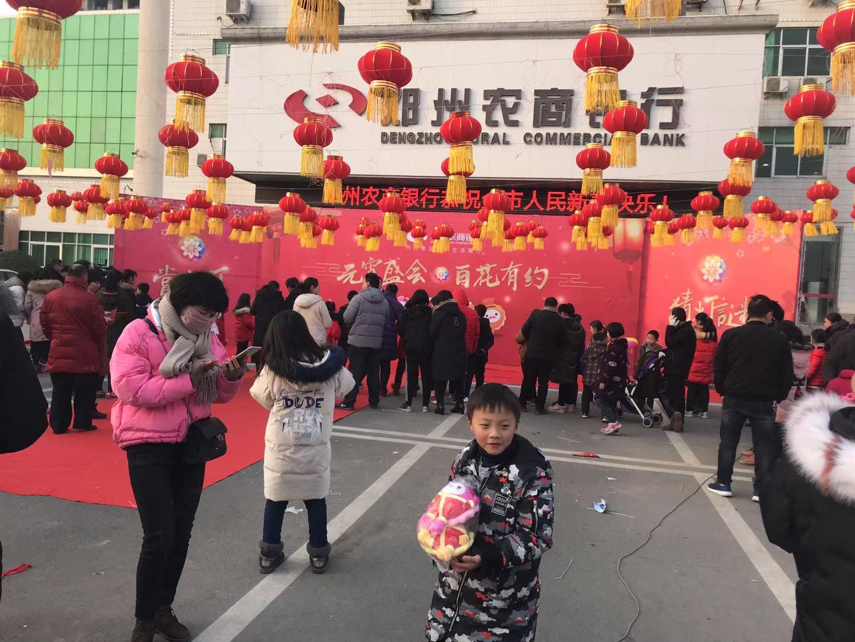 """邓州农商银行成功举办""""赏花灯猜灯谜""""元宵节活动"""