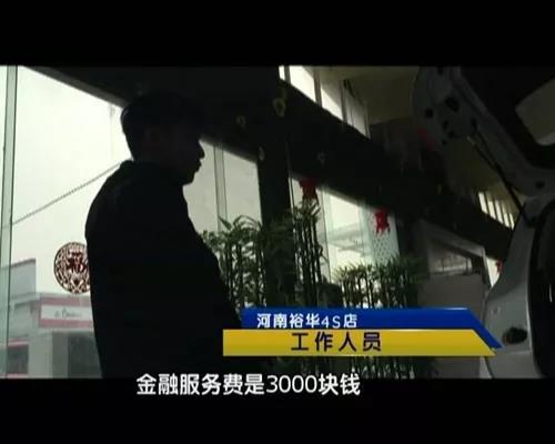 河南裕华汽车4s店:金融服务费+捆绑销售乱象何时休