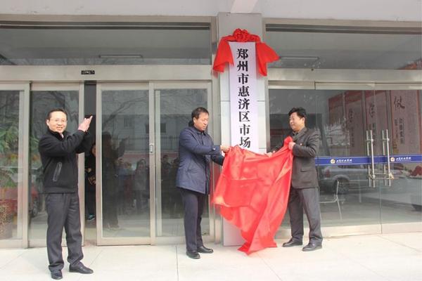 郑州市惠济区市场监督管理局正式挂牌成立