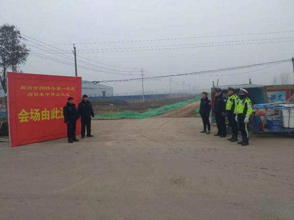 邓州:湍河派出所圆满成功邓州市2019年第一季度项目集中开工仪式安保任务