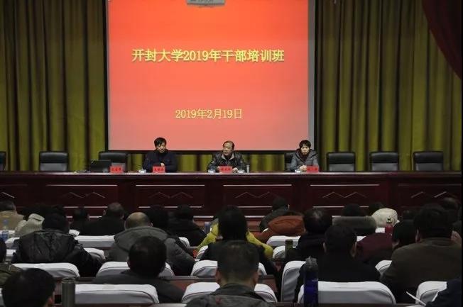 开封大学举办2019年寒假干部培训班