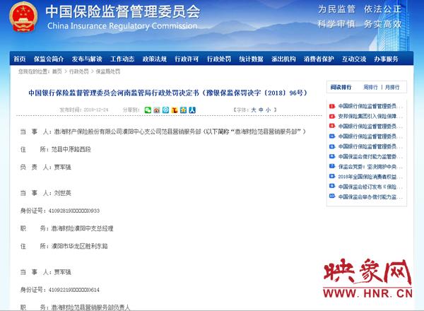违法虚构业务套取费用 渤海财险范县营销服务部被罚21万元