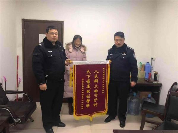 """南阳高新派出所:快速找回""""走失""""宝贝 锦旗送给最美警察"""