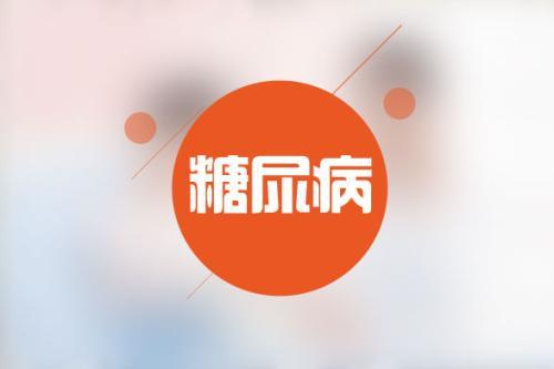 中国成人2型糖尿病降压治疗目标研究启动