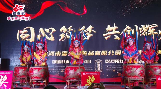 福润集团 · 2019 同心筑梦 共创辉煌 职工年会暨颁奖典礼