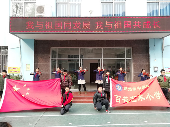 我与祖国同发展 我与祖国共成长:郑州市百花艺术小学举行春季开学典礼