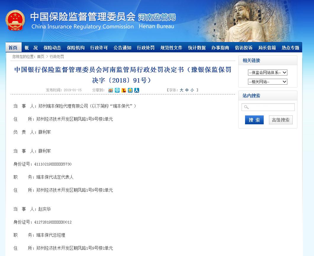 郑州瑞丰保险代理有限公司被罚11万元 三名当事人被撤销任职资格!
