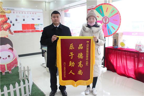 邓州:外地人探亲遗失证件 农商行员工协助寻失主获赞