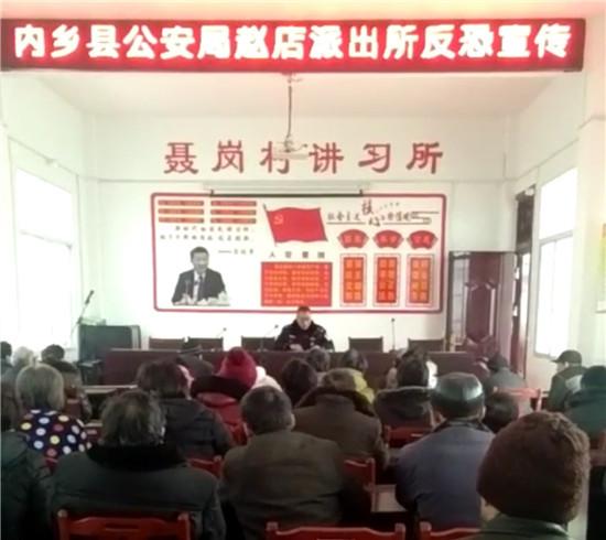 内乡赵店派出所开展反恐安全宣传
