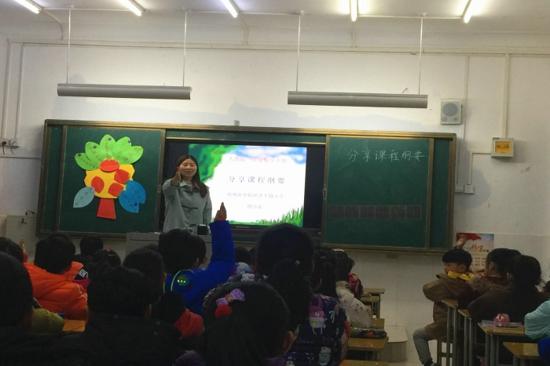 郑州市伏牛路小学开展:分享《课程纲要》  为新学期启航活动
