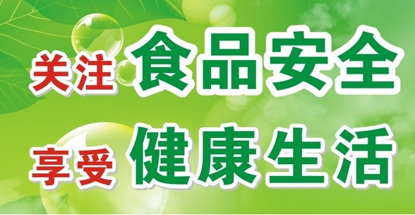 """""""尚德守法——河南省食品安全协会食安创建""""活动上线"""