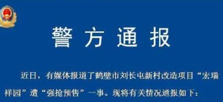 """河南一房产遭""""强抢预售""""最新进展:警方立案调查刑拘1人"""