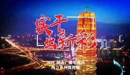 迎两会!河南广播电视台推出系列微视频《实干出新彩》