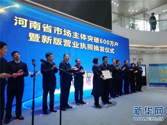 河南省全国企业登记身份管理实名验证系统上线